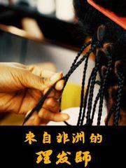 来自非洲的理发师