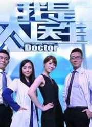医生互动秀