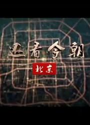 还看今朝:北京篇