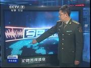 纪实新闻130723韩国计划向美购买260枚尖端导弹