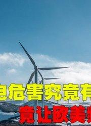 风力发电危害究竟有多大?欧美频频拆除,我国还要大力推广吗?