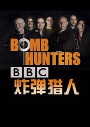 BBC炸弹猎人