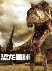恐龙星球:恐龙巨兽