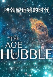 哈勃望远镜的时代