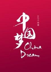 中国梦——365个故事