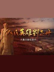 人民英雄刘志丹