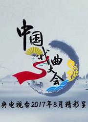 《中国戏曲大会》8月精彩呈现!