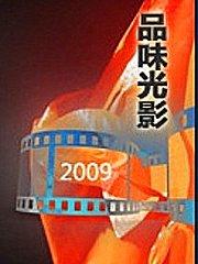 品味光影2009