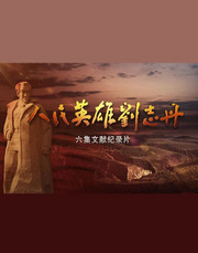 人民英雄刘志丹 复用