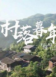 纪录片《村落暮年》是他们离不开的家乡,是我回不去的故乡