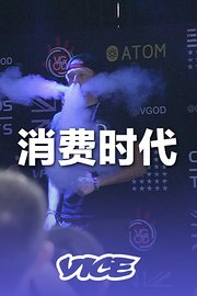 VICE中国 消费时代
