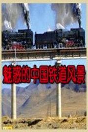 魅惑的中国铁道风景