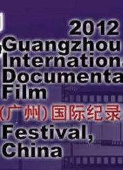 2012中国(广州)国际纪录片节形象片