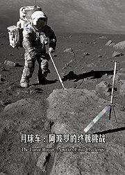 月球车:阿波罗的终极挑战