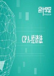 《CPA职称考试》2018注会经济法视频
