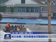 浙江余姚官兵救援水灾围困群众