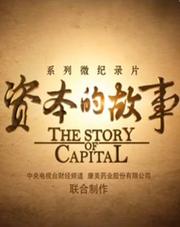 资本的故事 第2季