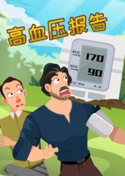 高血压报告