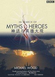 BBC之神话与英雄大观