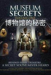博物馆的秘密第1季