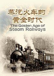 蒸汽火车的黄金时代