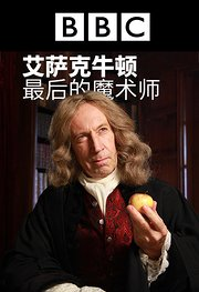 BBC艾萨克牛顿:最后的魔术师