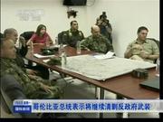 实新闻130722哥伦比亚总统表示将继续清缴反政府武装