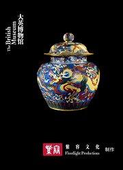 大英博物馆-明皇朝盛世五十年