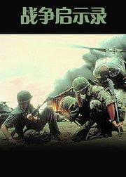 战争启示录