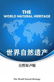 世界自然遗产 自然原声版