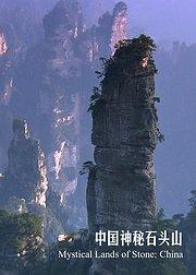 中国神秘石头山