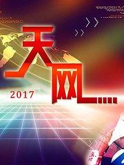 天网2017
