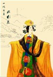 外国人讲中国历史:从嫔妃到大唐女皇,武则天的传奇