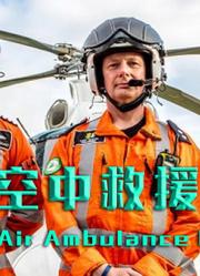 空中救援第1季