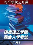 可汗学院公开课:印度理工学院联合入学考试(中文配音)