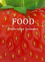 食物—美味的科学
