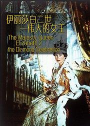 伊丽莎白二世:伟大的女王