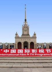 2016中国纪录片市场论坛