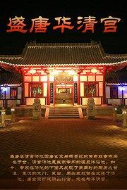盛唐华清宫