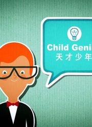 高智商比赛:天才少年