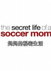 妈妈的秘密生活