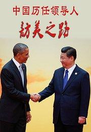 中国历任领导人访美之路