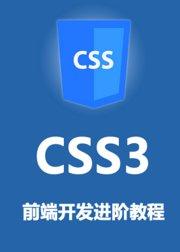web前端开发css基础入门视频教程