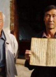 农民称自己祖先当过皇帝还有一本族谱为证专家鉴定证实:真的