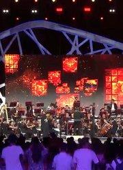 交响音乐会——《中国花鼓》