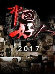 中国好人2017