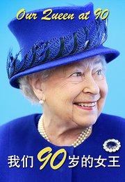 我们90岁的女王