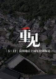 重见丨5·12汶川地震十年特别报道