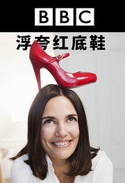 BBC浮夸红底鞋