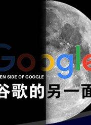 谷歌的另一面